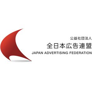 全日本広告連盟