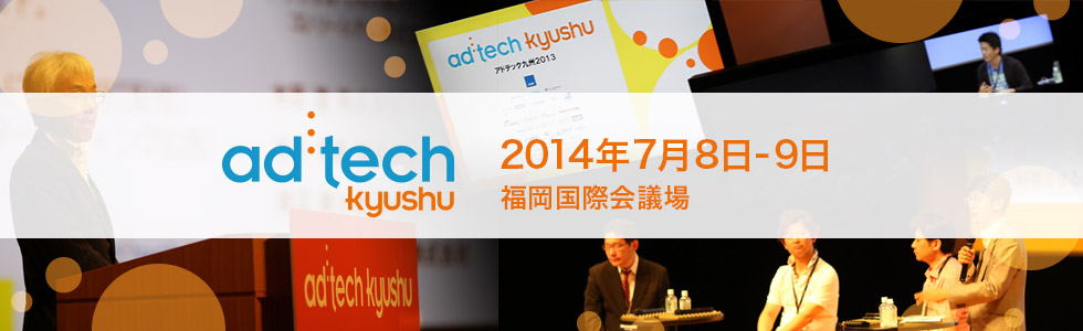 adtech九州