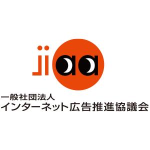 JIAA 一般社団法人 インターネット広告推進協議会